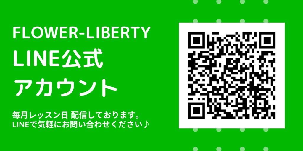 FLOWER-LIBERTY LINE公式 アカウント